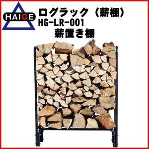 ログラック 薪置き棚 HG-LR-001|haige