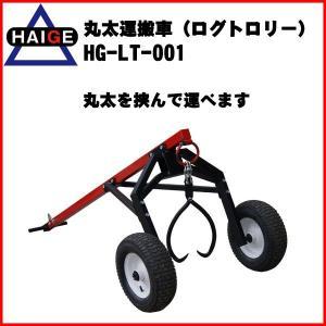 丸太運搬車 ログトロリー HG-LT-001|haige