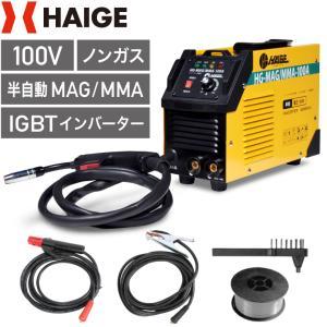 インバーター 溶接機 100V 半自動溶接機 小型 軽量 ノンガス 軟鉄 ステンレス 50Hz/60Hz HG-MAGMMA-100A HAIGE 1年保証|haige