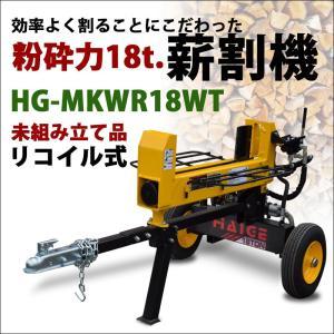(1年保証) 薪割り機 エンジン 18トン 横専用 リコイル式 未組み立て品 HG-MKWR18WT|haige