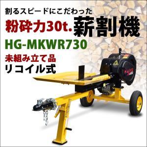 (1年保証) 薪割り機 エンジン 30トン リコイル式 未組み立て品 HG-MKWR730|haige