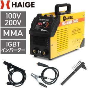 インバーター 溶接機 100V/200V兼用 アーク溶接機 小型 軽量 50Hz/60Hz デジタル表示 HG-MMA-140D 1年保証 HAIGE 送料無料|haige