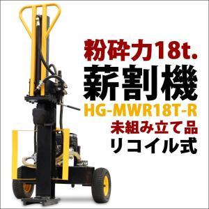 (1年保証) 薪割り機 エンジン 18トン 未組み立て品 HG-MWR18T-R|haige