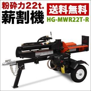 (1年保証) 薪割り機 薪割機 エンジン 22トン 未組み立て品 HG-MWR22T-R|haige