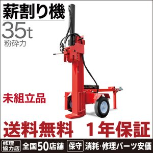 (1年保証) 薪割り機 エンジン 1メートル対応 35トン HG-MWR351M(未組み立て品)|haige