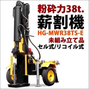 (1年保証) 薪割り機 エンジン 38トン セル付 未組み立て品 HG-MWR38TS-E|haige