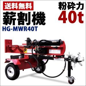 (1年保証) 薪割り機 薪割機 エンジン 40トン 未組み立て品 HG-MWR40T|haige