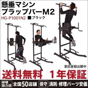本格的なチンニング・トレーニングのために開発されたプラップバーM2。 懸垂マシーンとしても高い効果を...