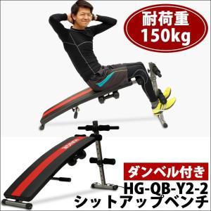 シットアップマスタープロ2 腹筋ベンチ シットアップベンチ 腹筋 背筋 ダンベル付き  高強度 腹筋マシン HG-QB-Y2-2|haige
