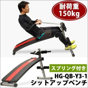シットアップマスタープロ1 腹筋ベンチ シットアップベンチ 腹筋 背筋 スプリング付き 高強度 腹筋マシン HG-QB-Y3-1|haige
