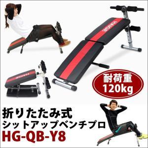 折りたたみ式シットアップベンチプロ シットアップベンチ 腹筋 背筋 高強度 腹筋マシン HG-QB-Y8|haige