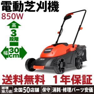 【1/25まで特価】 電動 芝刈り機 ロータリー式 HG-R3000 [刈り幅300mm/刈高3段調整] ハイガー/HAIGE|haige