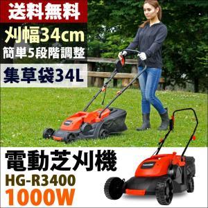 電動 芝刈り機 ロータリー式 刈り幅340mm 刈高5段調整 HAIGE HG-R3400|haige