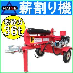 (1年保証)薪割り機 薪割機 エンジン 36トン 未組み立て品 HG-MWR36T-R|haige