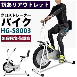 【1/25まで特価】 【訳ありアウトレット商品】クロストレーナー バイク フィットネスバイク HG-S8003 ハイガー/HAIGE|haige
