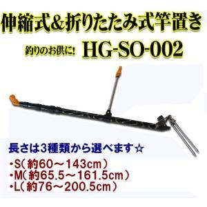 折りたたみ竿置き 竿受け HG-SO-002|haige