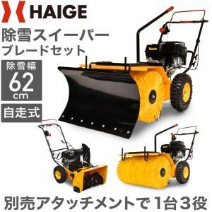 【P5倍!5の日】スイーパー 自走式 HG-SSG5562 ブレードセット 除雪もできる 【1年保証】|haige