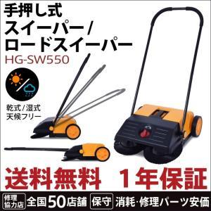 【P5倍!5の日】手押し式 乾湿両用 手動 スイーパー ロードスイーパー HG-SW550|haige