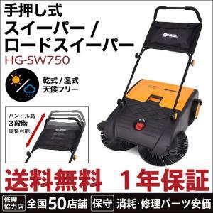 ■商品スペック 型番:HG-SW750  吸入口幅:750mm  集塵能力:3000m2/h  ダス...