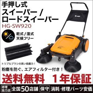 手押し式 乾湿両用 手動 スイーパー ロードスイーパー HG-SW920|haige