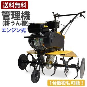 管理機 耕耘機 耕運機 耕うん機 7馬力 212cc 耕作幅80cm HG-TIG7085B|haige
