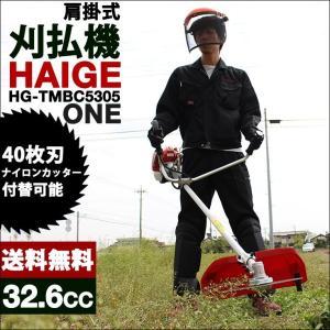 (1年保証) 草刈り機 エンジン刈払い機 両手ハンドル 32cc HG-TMBC5305ONE|haige