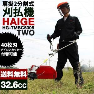 (1年保証) 草刈り機 エンジン刈払い機  両手ハンドル 32cc HG-TMBC5305TWO|haige