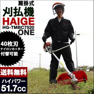 (1年保証) 草刈り機 エンジン刈払い機 両手ハンドル 52cc HG-TMBC7520ONE|haige