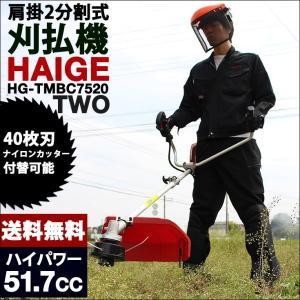 (1年保証) 草刈り機 エンジン刈払い機  両手ハンドル 52cc HG-TMBC7520TWO|haige