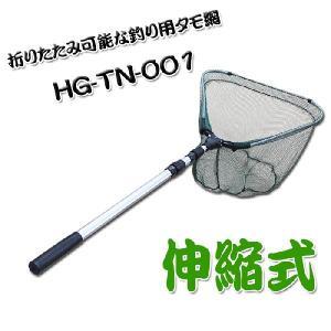 伸縮式 タモ網 HG-TN-001|haige