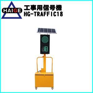 工事用信号機 HG-TRAFFIC18|haige