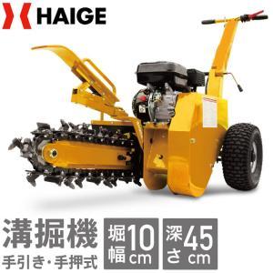 溝堀機 トレンチャー ディッチャー コンベア型 HG-TRC200|haige