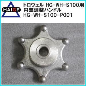 トロウェル HG-WH-S100用 円盤調整ハンドル HG-WH-S100-P001|haige