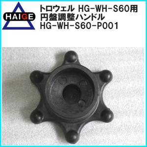トロウェル HG-WH-S60用 円盤調整ハンドル HG-WH-S60-P001|haige