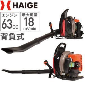 エンジンブロワー HG-XH-EB650 背負式 送風機 63cc 落ち葉掃除|haige
