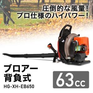 (1年保証) エンジンブロワー 背負式 送風機 63cc 落ち葉掃除 HG-XH-EB650|haige|02