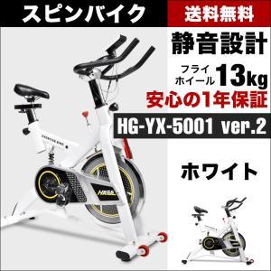 【12/17まで特価】スピンバイク HG-YX-5001VER2 ホワイト [1年保証] [予約:1月上旬] フィットネスバイク エアロビクス ハイガー/HAIGE|haige