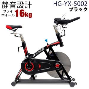 スピンバイク 静音 HG-YX-5002 ブラック スチールホイール 16kg 1年保証 送料無料 父の日|haige