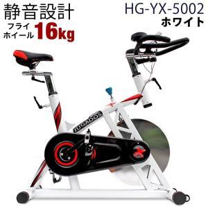 スピンバイク 静音 HG-YX-5002 ホワイト スチールホイール 16kg 1年保証 送料無料 父の日|haige