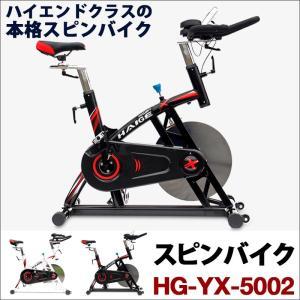 ハイガースピンバイク フィットネスバイク HG-YX-5002 (1年保証)(送料無料)|haige