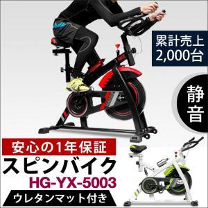 ハイガースピンバイク フィットネスバイク HG-YX-5003 (1年保証)(送料無料)|haige