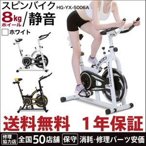 (6/25まで+P5倍) (予約:6/28) スピンバイク ...