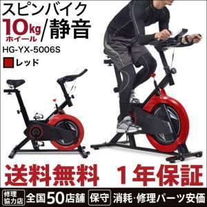 新登場!(1年保証) スピンバイク レッド エアロ フィットネス バイク HG-YX-5006S 送料無料 父の日|haige