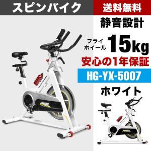 【12/17まで特価】スピンバイク HG-YX-5007 ホワイト [1年保証] [送料無料][予約:2月中旬] フィットネスバイク 家庭用 静音 ハイガー/HAIGE|haige