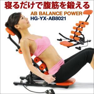 腹筋 マシン アブバランスパワー HG-YX-AB8021|haige