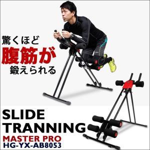 スライドトレーニングマスタープロ (正規品) 腹筋 背筋 二の腕 高強度 腹筋マシン HG-YX-AB8053|haige