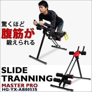 スライドトレーニングマスタープロ (正規品) HG-YX-AB8053S|haige