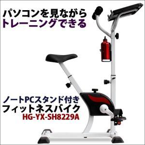 ノートパソコンスタンド付き フィットネスバイク HG-YX-SH8229A (1年保証)|haige