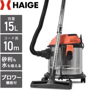 【P5倍!5の日】業務用 掃除機 乾湿両用 水 吸引 集塵機 ブロアー機能付 業務用掃除機 バキュームクリーナー 15L HG15|haige