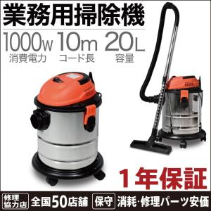 【P5倍!5の日】業務用 掃除機 乾湿両用 集塵機 ブロアー機能付 水 吸引 業務用掃除機 バキュームクリーナー 20L HG20|haige